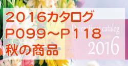 2016デコレーションカタログ web版P099-P118<秋>