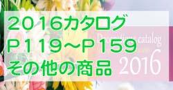 2016デコレーションカタログ web版P119-P159<その他>