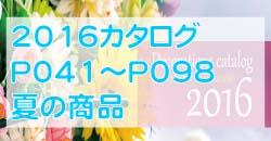 2016デコレーションカタログ web版P041-P098<夏>
