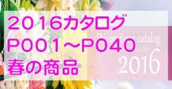 2016デコレーションカタログ web版P001-P040<春>